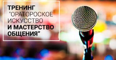 Ораторское мастерство, ораторское искусство, тренинг по ораторскому мастерству, курсы по ораторскому искусству, тренинги в Харькове, школа лидерства, развитие коммуникативных навыков