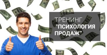 Тренинг по продажам, эффективные продажи, как повысить продажи, тренинг по увеличению продаж, продажи