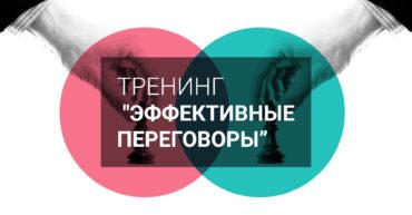 Переговоры, тренинг по переговорам в Харькове, эффективные переговоры, секреты переговоров, как лучше проводить переговоры, как отстаивать свою позицию в переговорном процессе, как проводить переговоры