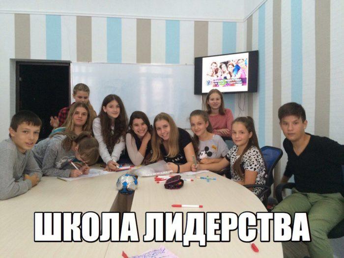 Курсы для детей и подростков в Харькове, тренинги в Харькове, подростки, лидерство, как воспитывать подростка, трудный подросток, курсы для детей и подростков Харьков, ораторское мастерство, тренинги по переговорам, развитие лидерства, тренинги личностного роста