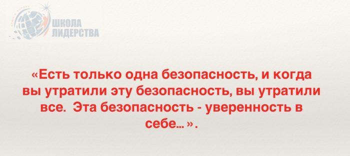тренинги Харьков, как повысить уверенность в себе, курсы по ораторскому мастерству, курсы в Харькове, тренинги для детей и подростков, лидерство, курсы повышения личной эффективности, как стать уверенным, тренинги по лидерству